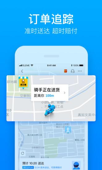 �I了么app v8.26.4 安卓版 �D2