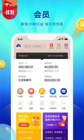 京�|金融最新版 v5.2.90 安卓版 �D0