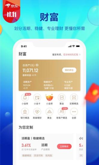 京�|金融最新版 v5.2.90 安卓版 �D1