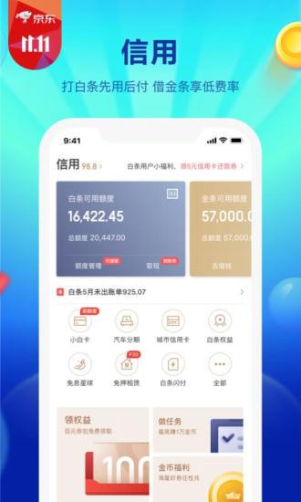 京�|金融最新版 v5.2.90 安卓版 �D2