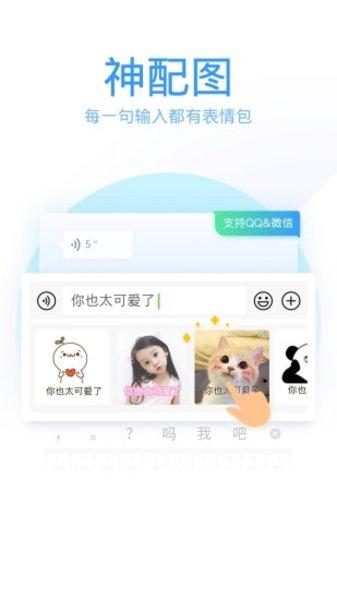qq�入法手�C最新版 v6.15.2 安卓版 �D1