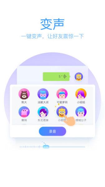 qq�入法手�C最新版 v6.15.2 安卓版 �D2