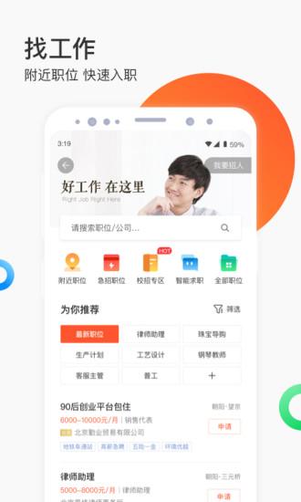 58同城app v10.2.6  安卓版 �D0