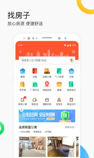 58同城app v10.2.6  安卓版 图1
