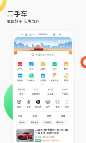 58同城app v10.2.6  安卓版 图2