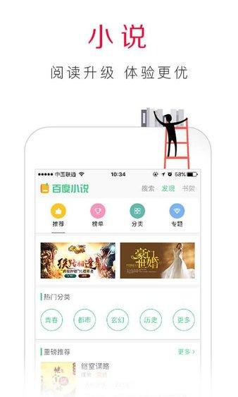 百度手机浏览器app v7.19.13.0 安卓版 图2