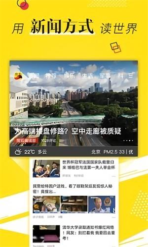 搜狐新闻最新版 v6.2.6 安卓官方版 图0
