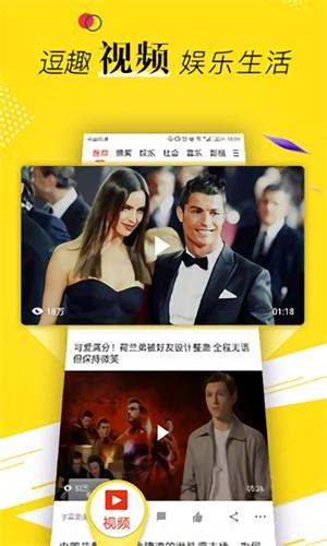苹果版搜狐新闻