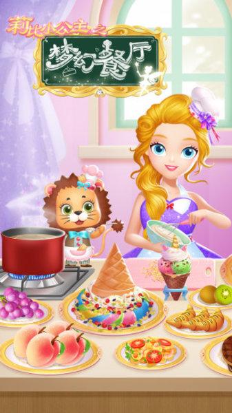 莉比小公主之梦幻餐厅中文版 v1.6 安卓版 图0