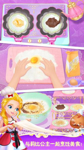 莉比小公主之梦幻餐厅游戏