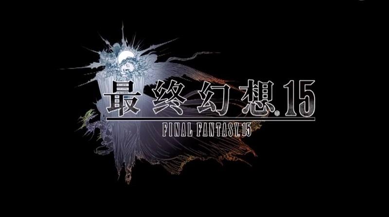 最终幻想15游戏中文版 绿色免安装版 图0