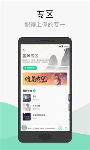 qq音��app v9.5.0.6 安卓最新版 �D1