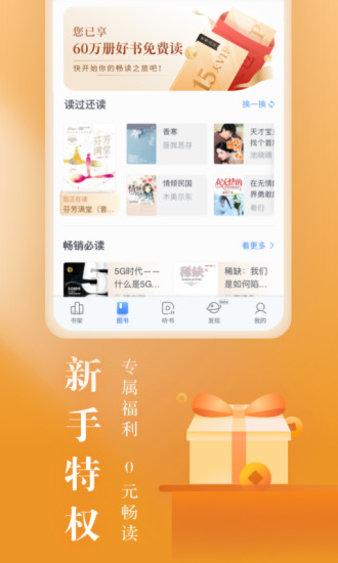 咪咕阅读手机版 v8.3.5 安卓版 图1