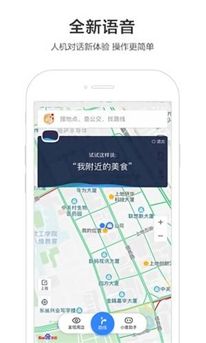 百度地图app v15.0.0 安卓官方版 图0