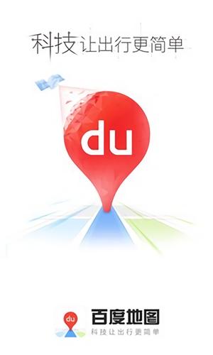 百度地图app v15.0.0 安卓官方版 图1