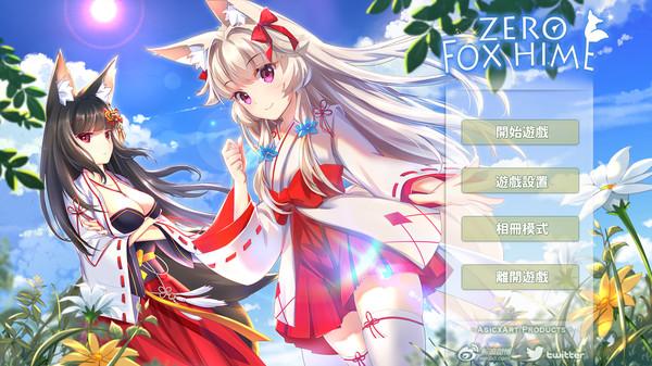 狐姬零官方版 v1.025 安卓最新版 图1
