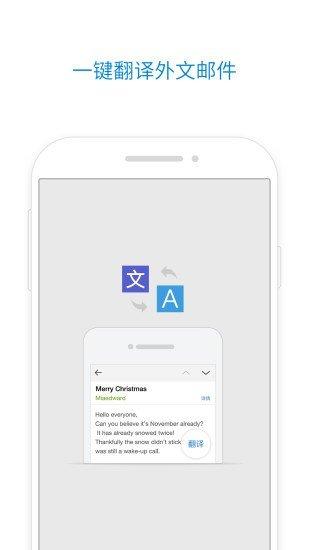 qq邮箱手机版 v5.7.0 安卓最新版 图3