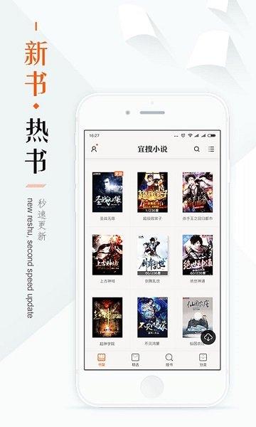 宜搜小说手机版 v4.9.1 安卓最新版 图1