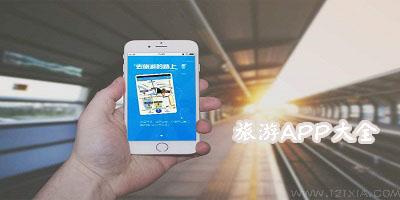 旅游app有哪些?旅游软件排行榜2020_关于旅游的app