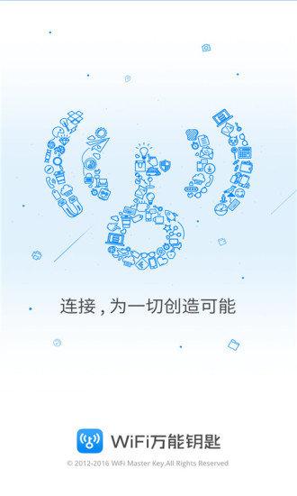 wifi万能钥匙极速版去广告 v4.6.50 安卓版 图0