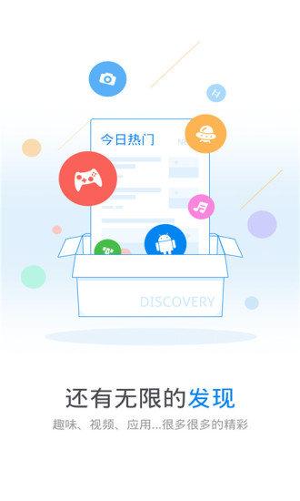 wifi万能钥匙极速版去广告 v4.6.50 安卓版 图2