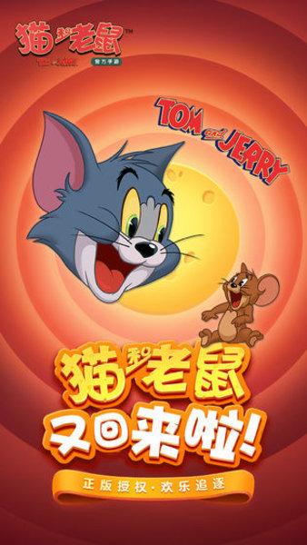 猫和老鼠网易版 v7.1.0 安卓版 图2
