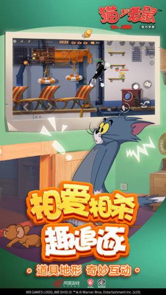 猫和老鼠网易官方版游戏下载
