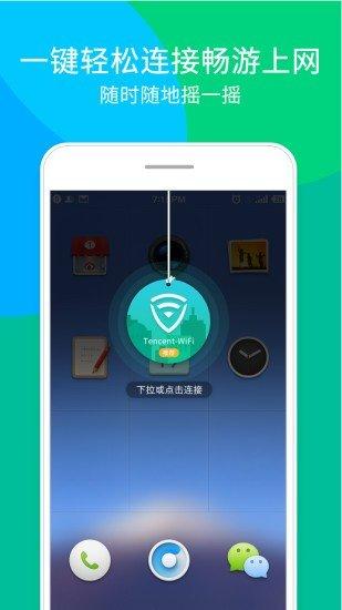 wifi管家手机版 v3.9.1 安卓版 图1