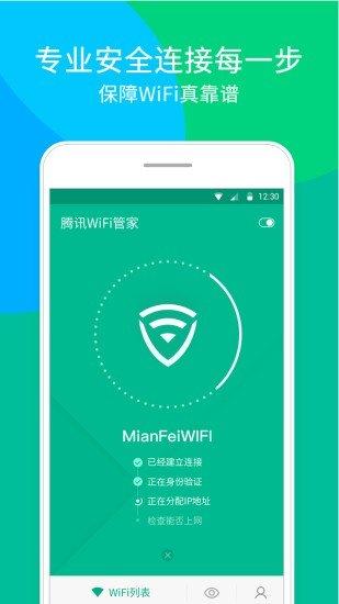 wifi管家官方版