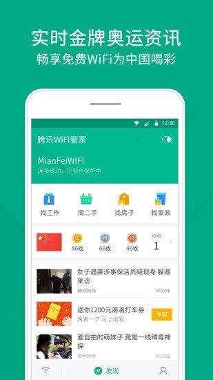 wifi管家手机版 v3.9.1 安卓版 图3