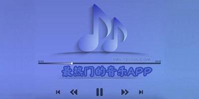 手机音乐软件大全_音乐软件排行榜2020_音乐软件推荐