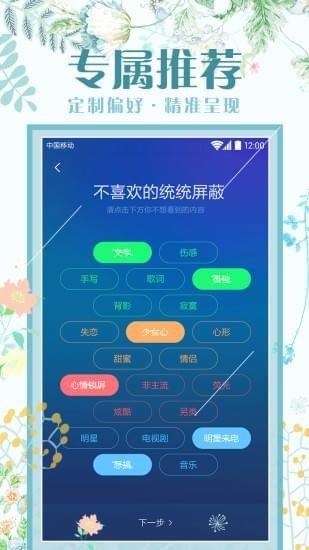 魔秀桌面手机版 v7.2.6 安卓版 图1