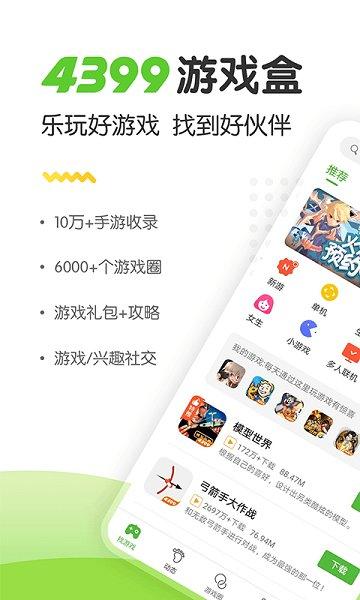 43999游�蚝�app v1.0.0 安卓版 �D0