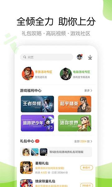 43999游�蚝�app v1.0.0 安卓版 �D2