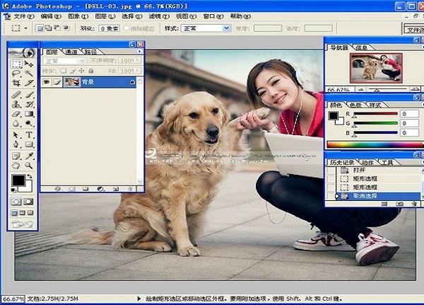 photoshop电脑官方版