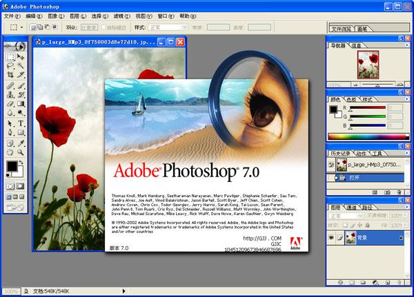 photoshop2020最新版 v7.0 中文免费版 图0