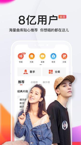 全民k歌苹果手机版 v7.2.8 iphone版 图0