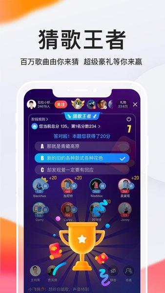全民k歌iphone手机版