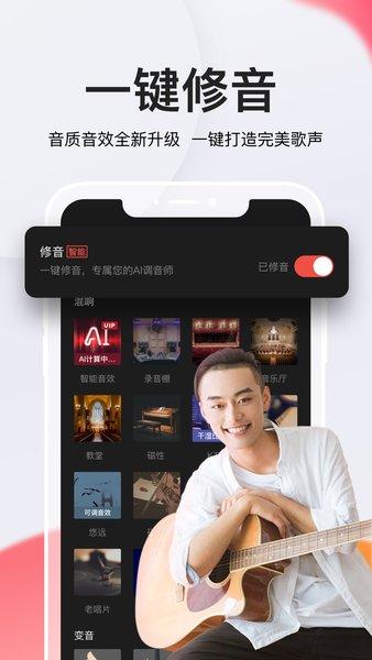 全民k歌苹果手机版 v7.2.8 iphone版 图1