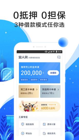 宜人贷借款手机版 v6.0.2 安卓版 图2