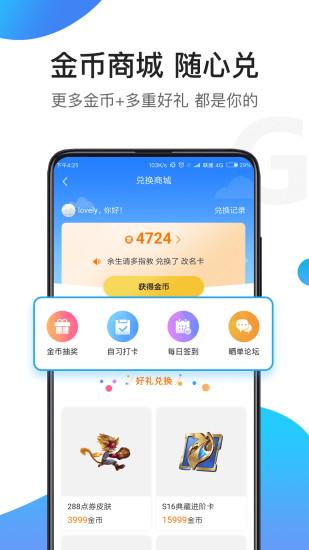 骑士助手app v7.3.6 安卓版 图0