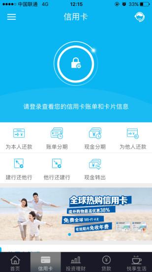 中国建设银行安卓版