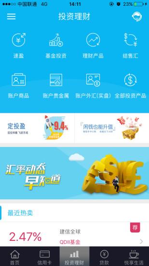 中国建设银行手机银行 v4.3.8 安卓版 图0