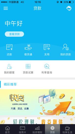 中国建设银行手机银行 v4.3.8 安卓版 图1