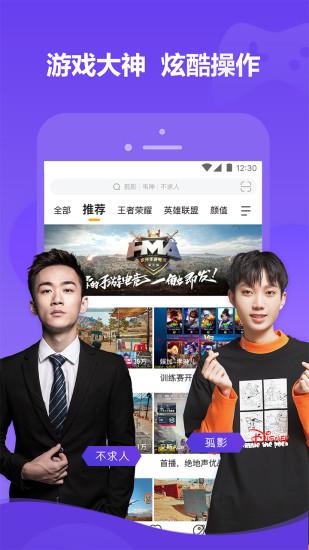 虎牙直播app