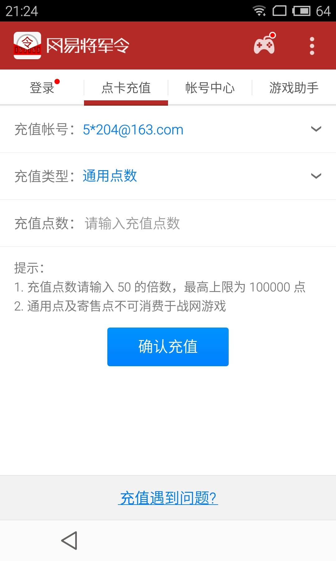网易将军令手机版 v4.9.9 安卓最新版 图2