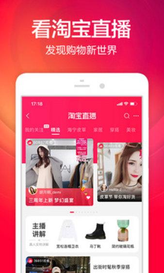 手机淘宝app v9.13.0 安卓版 图0