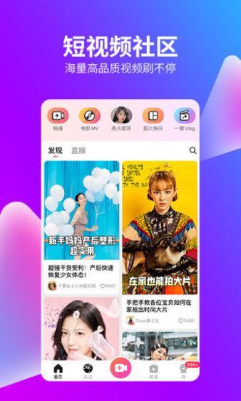 美拍app v8.7.41 安卓版 �D2