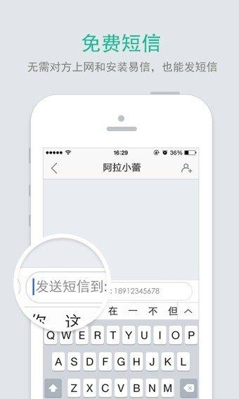 易信app v7.2.0 安卓版 图1
