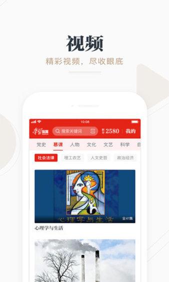 学习强国app v2.17.0 安卓版 图0